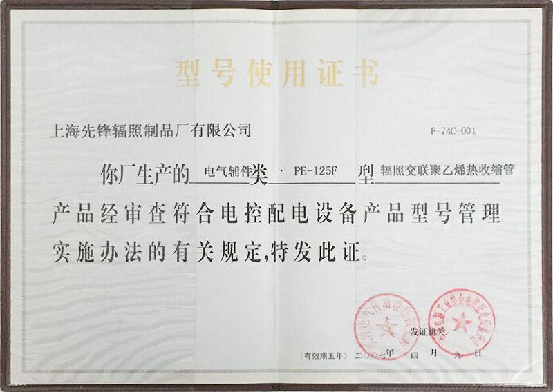 辐照交联聚乙烯热收缩管型号使用证书